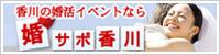 香川県婚活サポート協会