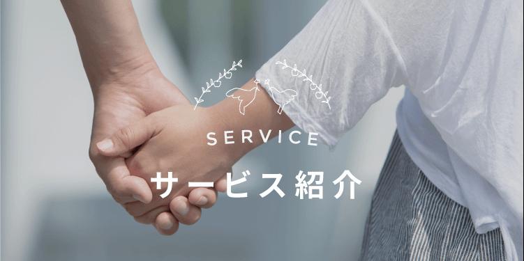 サービス紹介
