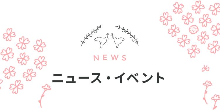 ニュース・イベント